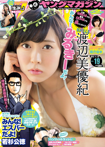 週刊ヤングマガジン No.19 [雑誌...