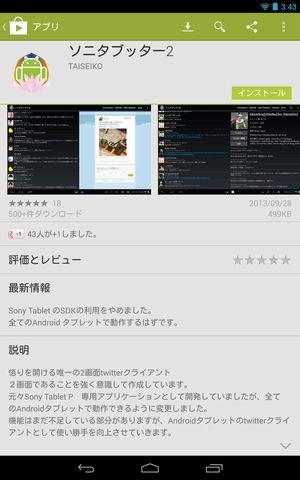 Screenshot_2013-09-29-03-43-17.jpg