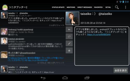 Screenshot_2013-09-29-03-51-34.jpg