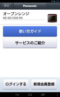 Screenshot_2013-10-06-12-52-31.jpg