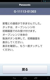Screenshot_2013-10-08-10-18-35.jpg
