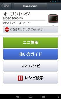 Screenshot_2013-10-08-10-19-53.jpg