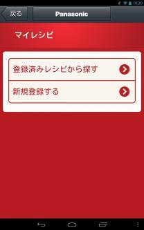 Screenshot_2013-10-08-10-20-08.jpg