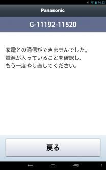 Screenshot_2013-10-08-10-22-24.jpg
