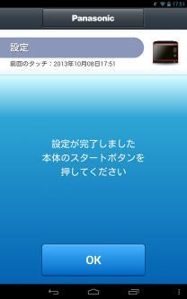Screenshot_2013-10-08-17-51-06.jpg