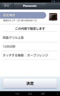Screenshot_2013-10-09-11-34-50.jpg