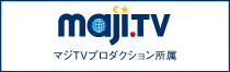 majiTVプロダクション