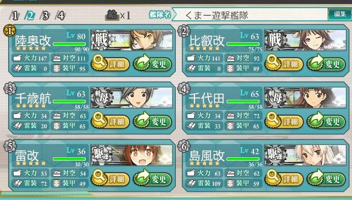 E-5第二艦隊