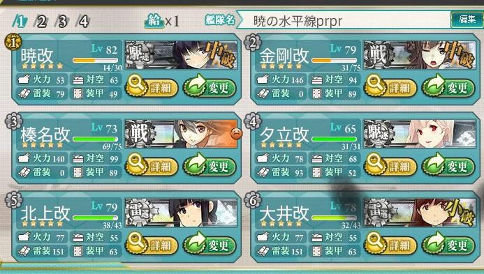 E-5第一艦隊