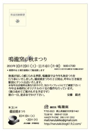 2013akimaturi2.jpg