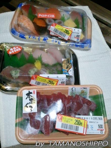 値下げ(半額)のお寿司