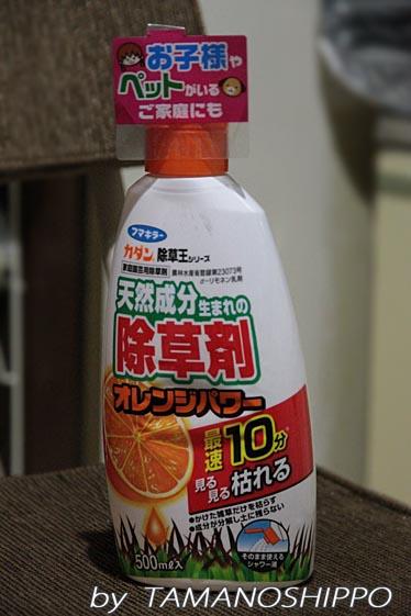除草剤(オレンジパワー)