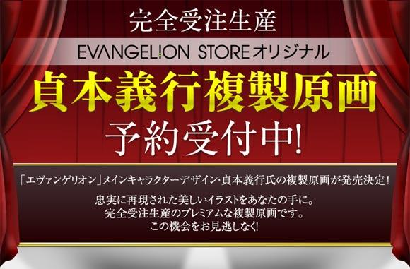 eva_2013_08_c_23.jpg