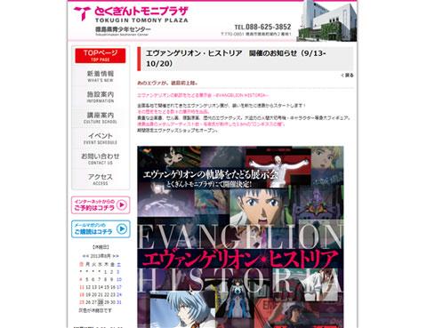 eva_2013_08_h_72.jpg