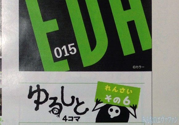 eva_2013_10_g_205.jpg