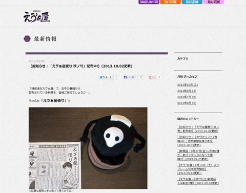 eva_2013_10_g_207.jpg
