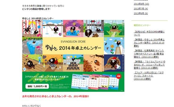 eva_2013_10_g_582.jpg