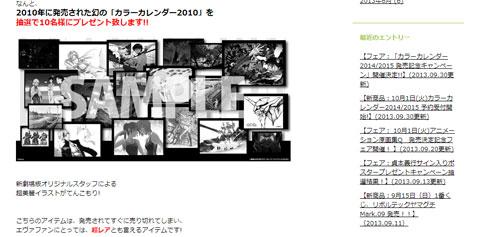 eva_2013_9_c_504.jpg