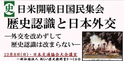 日米開戦日国民集会