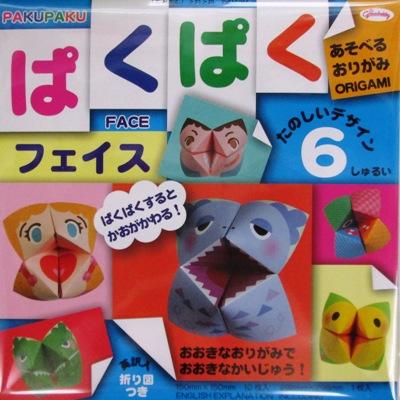 クリスマス 折り紙 折り紙 ぱくぱく : nijibun.blog135.fc2.com