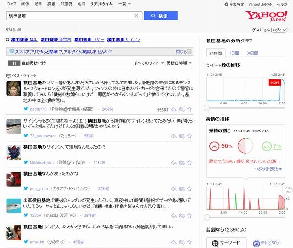 東京、横田基地で「謎の警報音」が鳴り続けているとの情報が相次ぐ
