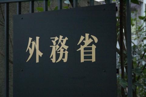 MOFA_gaimusho2364233.jpg