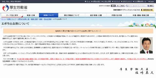 羽田空港で発熱、エボラ感染疑いの男性…検査結果は陰性
