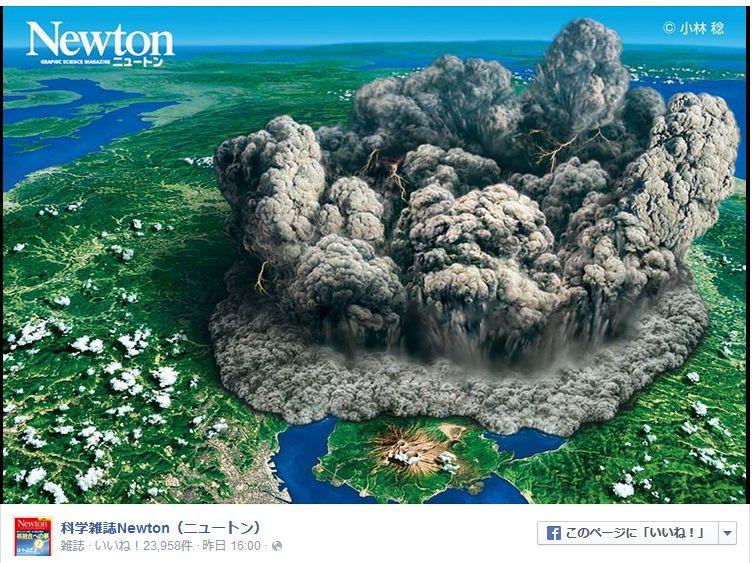 太古の昔、阿蘇山の超巨大噴火で九州全域~山口県が焼きつくされ、日本全土が火山灰に埋めつくされた