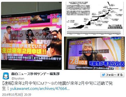 【地震予知】 2015年2月頃、近畿地方に巨大地震がくる…串田嘉男氏