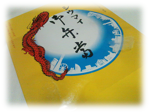 131108kiyoken1.png
