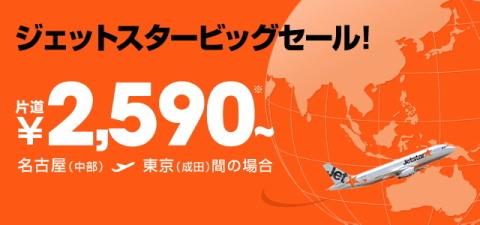 ジェットスター、ケアンズ直行便、1万円セール