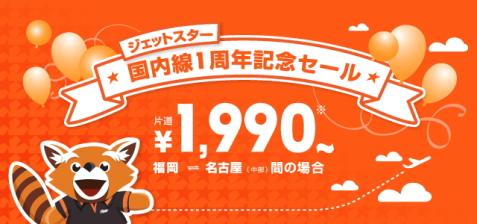 ジェットスター、ケアンズ片道14,990円