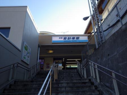 IMGP0981 安針塚駅