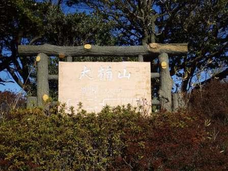 IMGP1003 大楠山