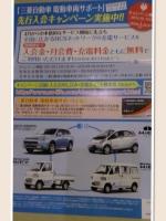 三菱自動車電動車両サポートカード先行入会キャンペーン