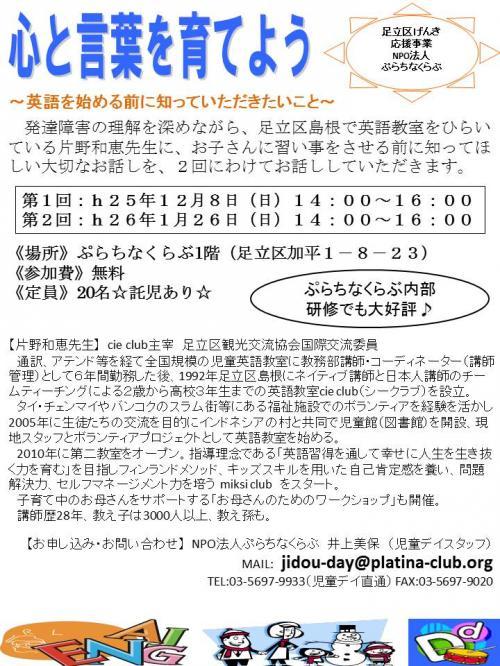 201308-26蠢・→險€闡峨r閧イ縺ヲ繧医≧_繧ク繧ァ繝壹げ_convert_20131206163053