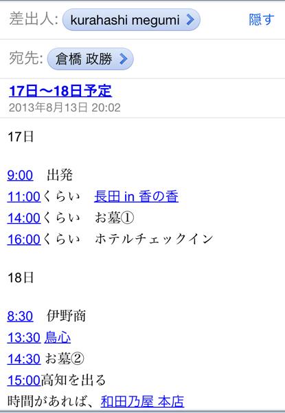 yotei0813.jpg