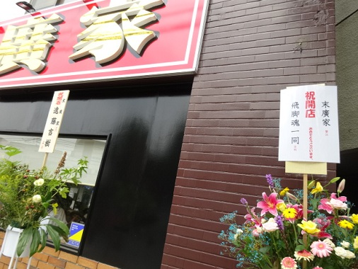720-suehiroya2.jpg