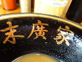 720-suehiroya36.jpg
