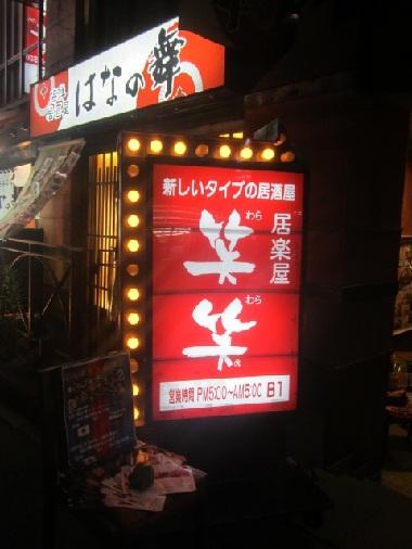 k-warawara1.jpg