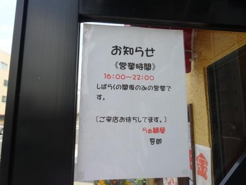 ra-goro24.jpg