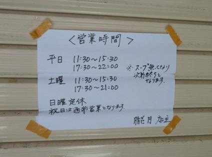 tokio-w44.jpg