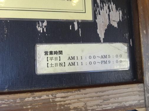 tokio-w46.jpg