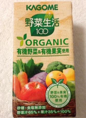 野菜生活有機1