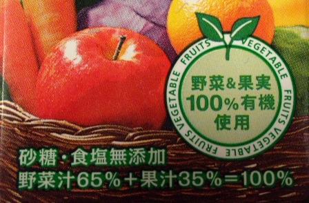 野菜生活有機2
