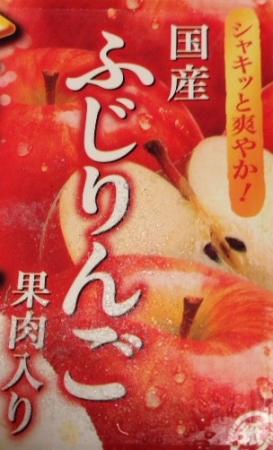ふじりんご2