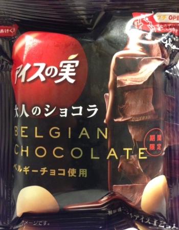 アイスの実ショコラ1