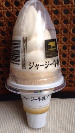 ジャージー牛乳ソフト1