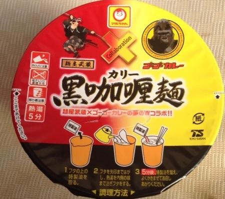 1リカリ黒咖リ麺
