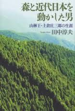 森と近代日本を動かした男